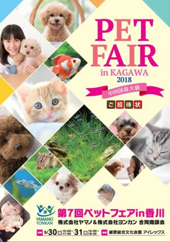2018年 PET FAIR in 香川
